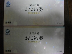 お米券2011.6