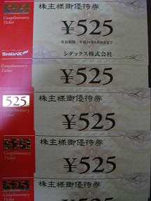 シダックス2011.71