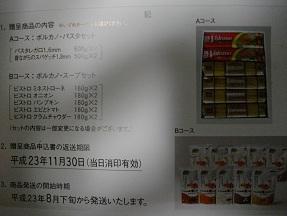 日本製麻2011.7