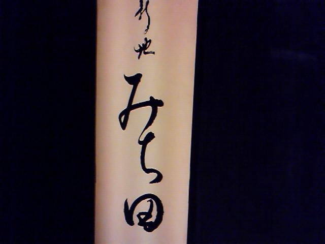 みち田(看板)