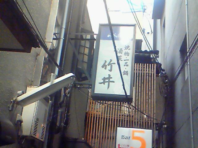 竹井(看板)