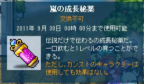 20110820 (1)