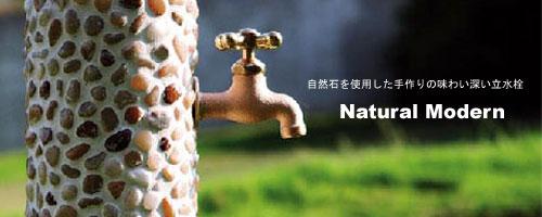 ペブル立水栓