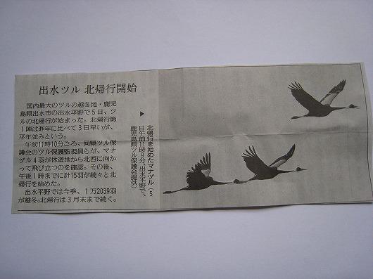 北帰行新聞記事 001
