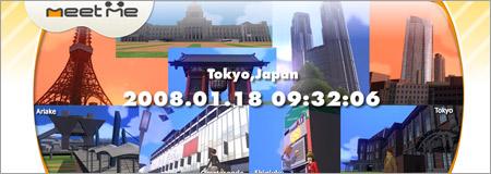 東京仮想世界