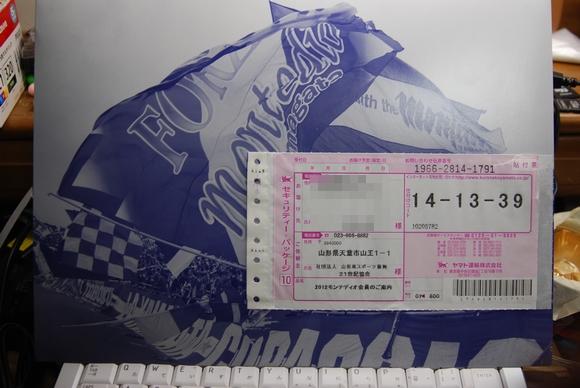 シーズンチケット1