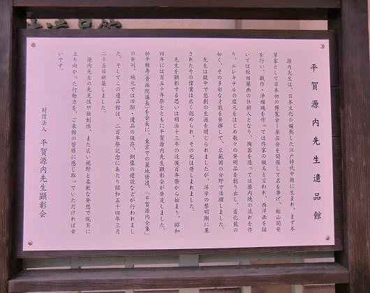 遺品館(源内さん紹介文)