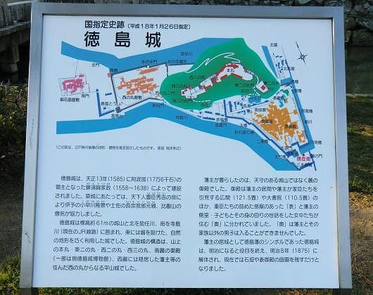 徳島城説明文