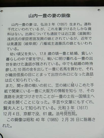 千代銅像説明文