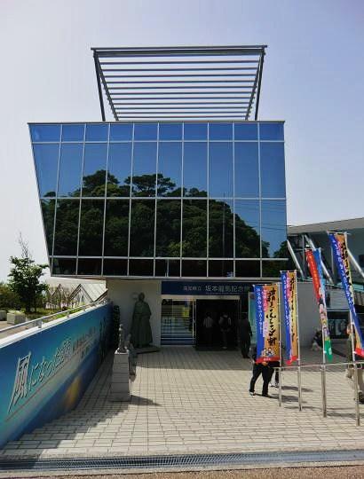 県立坂本龍馬記念館