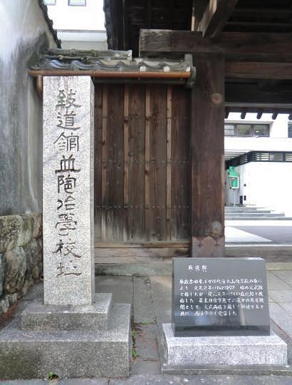 致道館(石碑)