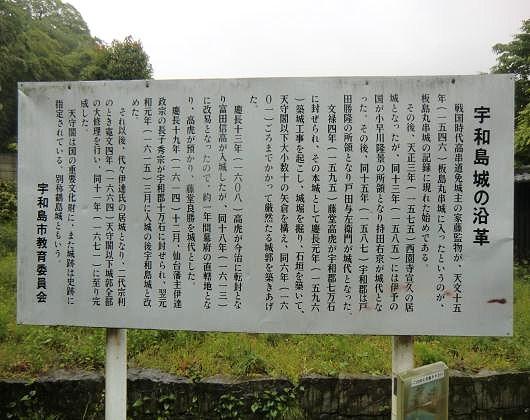 宇和島城の沿革