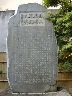 秋山両将の記念碑