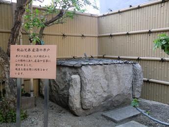 秋山兄弟産湯の井戸