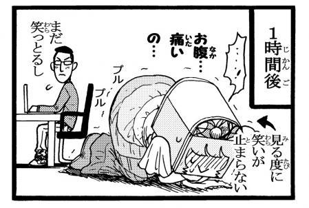 やななーブンジダケ4
