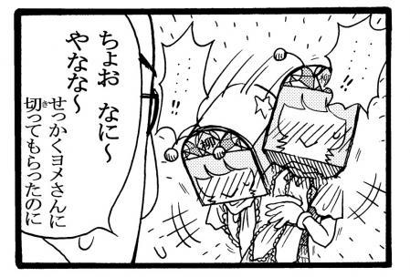 やななーブンジダケ3