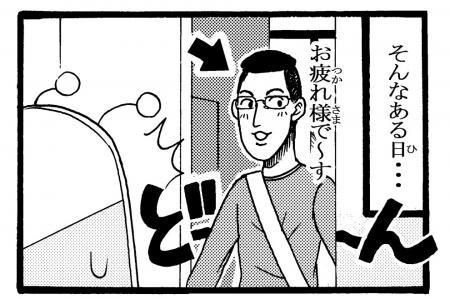 やななーブンジダケ2