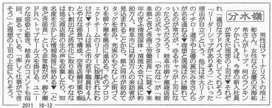 2011_10_12_岐阜新聞分水嶺2
