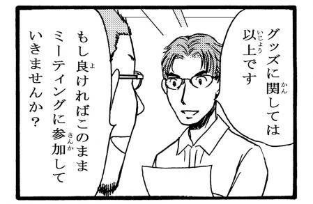 やななー西垣さん2