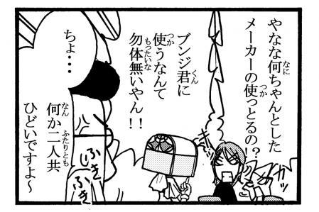 やなな-マキアージュ4