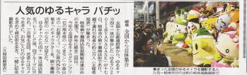中日新聞_2011_12_18
