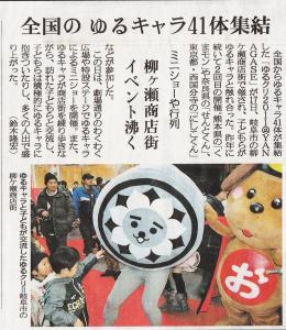 2011_12_18_岐阜新聞