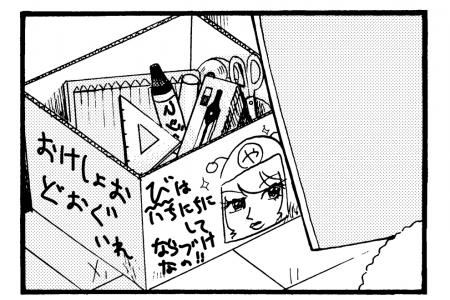 やなな-マキアージュ3