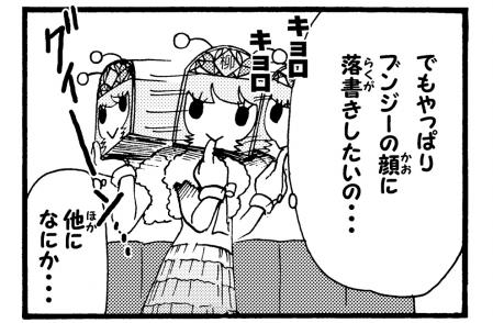 やなな-マキアージュ2