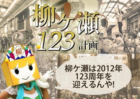柳ケ瀬123計画
