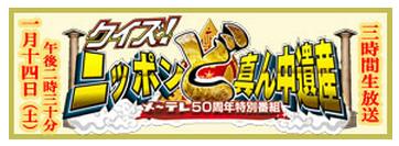 日本ど真ん中遺産ロゴ