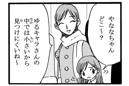 やなな-風船2