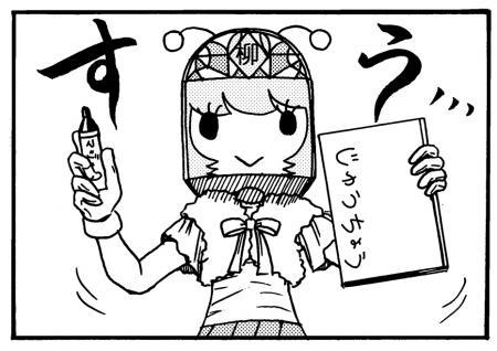 やなな-伊奈波さん3