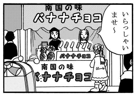 やなな-伊奈波さん2