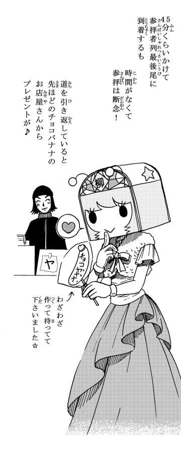 やなな-伊奈波さんおまけ