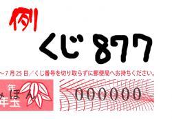クジ番号例
