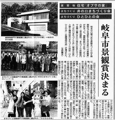 岐阜市景観賞受賞