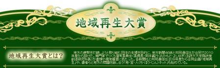 地域再生大賞ロゴ