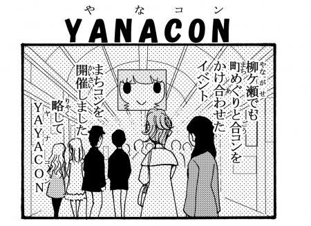やなな-YANACON1