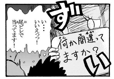 やななーくつ広瀬04