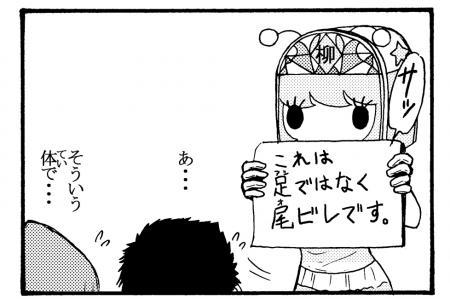 やななーくつ広瀬03
