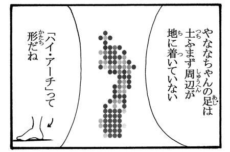 やななーくつ広瀬02