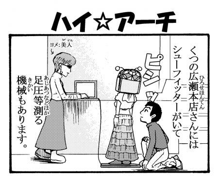 やななーくつ広瀬01
