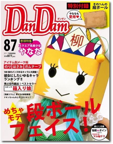 DanDam_20111231163816.jpg