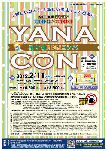 yanacon_20120111071712.jpg