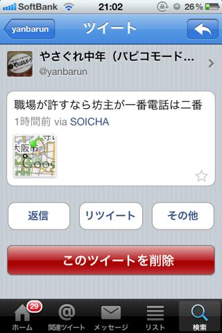 iphone_20110717100758.jpg