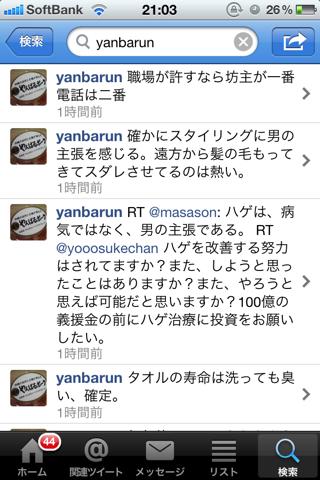 iphone_20110717100826.jpg