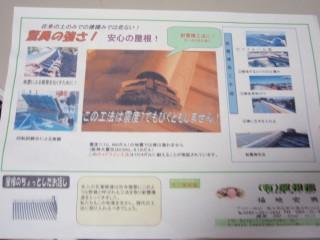08年1月ブログネタ 029s