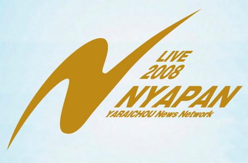 ニュースニャパン2008ロゴ