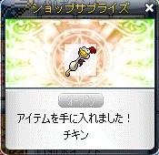 Maple110929_185314.jpg