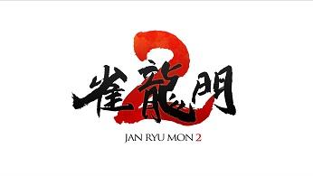 JRM2_LogoWhite2.jpg